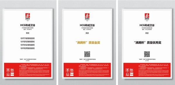 """HCG和成卫浴智能马桶荣获""""沸腾杯""""质量大奖.jpg"""