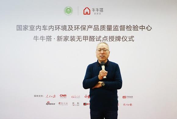 4、国家室内车内环境及环保产品质量监督检验中心主任 宋广生.jpg