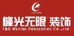 西安峰光无限装饰公司
